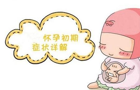 怀孕的初期症状